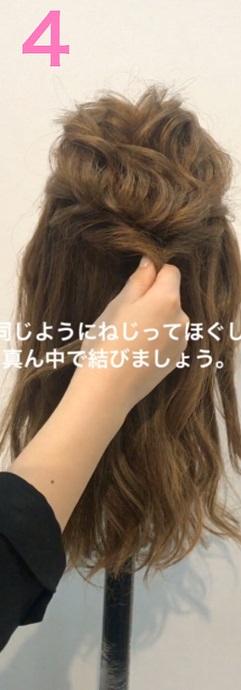可愛さ倍増♡エアリーハーフアップ 4