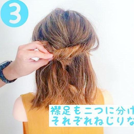 ミディアムボブでもできる!簡単まとめ髪☆3