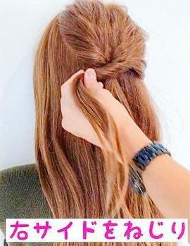 ドレッシーなスタイルにぴったり♪簡単ねじりアップヘア2