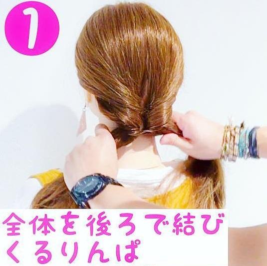 アナ雪風まとめ髪ヘアアレンジ☆1