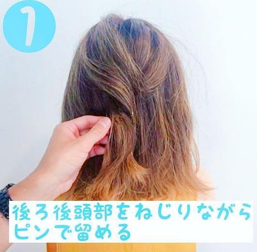 ミディアムボブでもできる!簡単まとめ髪☆1