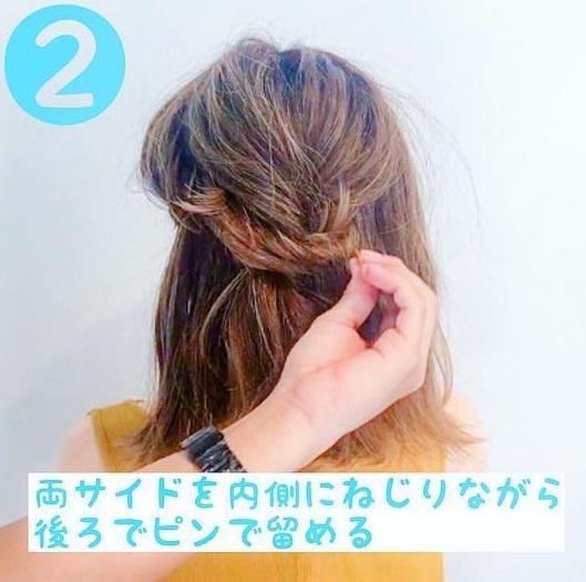 ミディアムボブでもできる!簡単まとめ髪☆2
