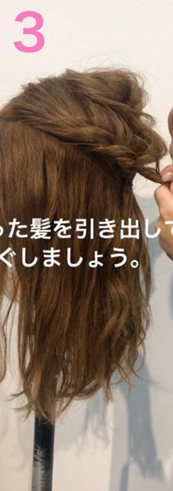 可愛さ倍増♡エアリーハーフアップ 3