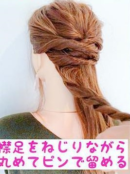 ドレッシーなスタイルにぴったり♪簡単ねじりアップヘア6