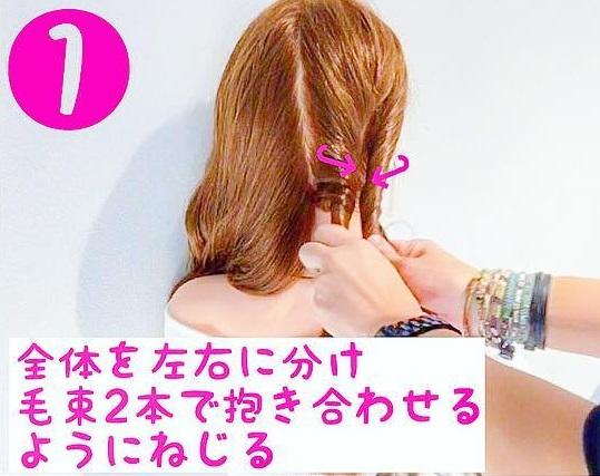 ダブルシニヨンが可愛い♥大人女子風ツインテールアレンジ1