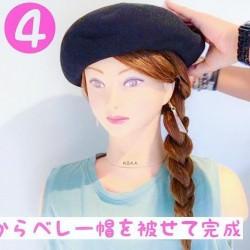 ベレー帽スタイルがもっとオシャレに仕上がっちゃう♪楽ちんなサイド三つ編みアレンジtop