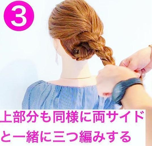 オフィスにぴったり♪三つ編みだけでできるすっきりまとめ髪アレンジ3