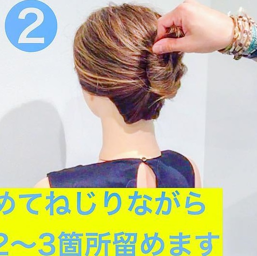 オトナ女子必見!「できる女」になれるシンプルなまとめ髪アレンジ2