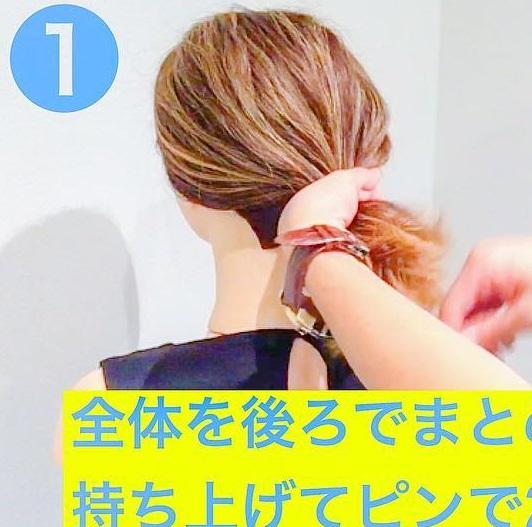 オトナ女子必見!「できる女」になれるシンプルなまとめ髪アレンジ1