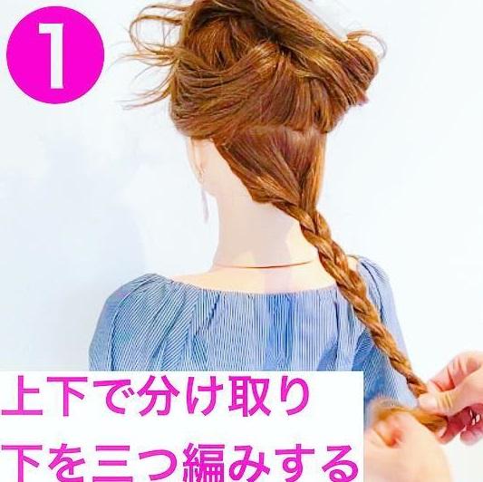 オフィスにぴったり♪三つ編みだけでできるすっきりまとめ髪アレンジ1
