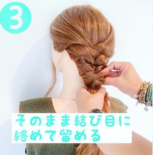 ストレートヘアでできる簡単三つ編みアレンジ3