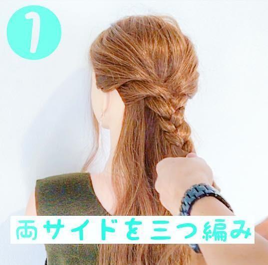 ストレートヘアでできる簡単三つ編みアレンジ1