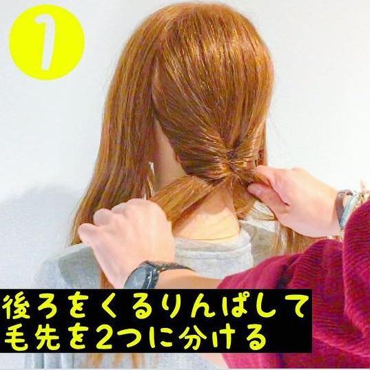できる女に変身☆オフィスで使える大人なまとめ髪1