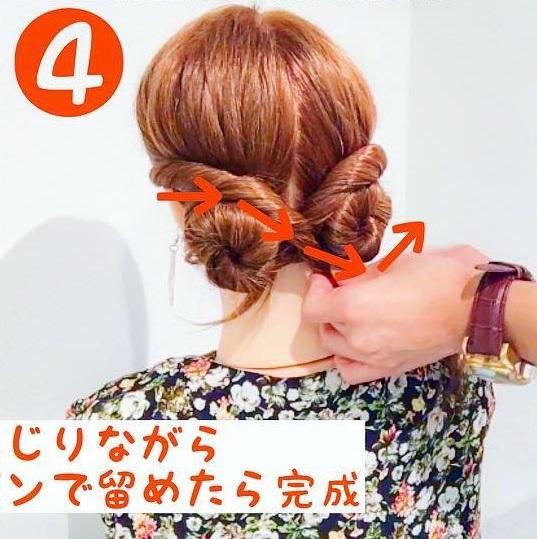 高畑充希ちゃん風♡ねじり風で出来るタイトなまとめ髪アレンジ4