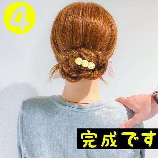 できる女に変身☆オフィスで使える大人なまとめ髪4