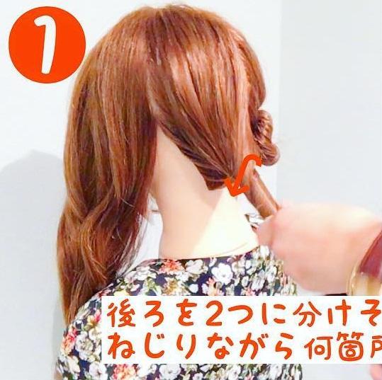 高畑充希ちゃん風♡ねじり風で出来るタイトなまとめ髪アレンジ1