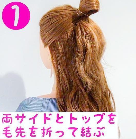お家の中でも可愛くいたい☆海外風メッシーバンアレンジ1