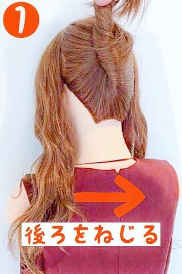 アレンジ スーパー ロング ヘア 時間はかけず簡単に! まとめ髪×ロングヘア特集|仕事に集中できるアップヘアから、きれいめまとめ髪まで