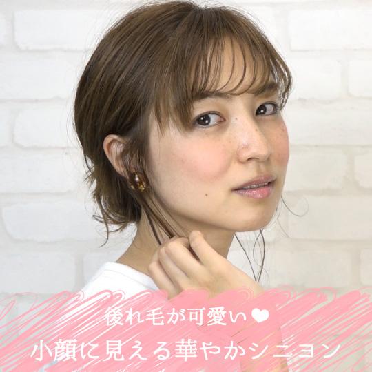 後れ毛が可愛い♡小顔に見える華やかシニヨン_top