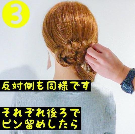 できる女に変身☆オフィスで使える大人なまとめ髪3