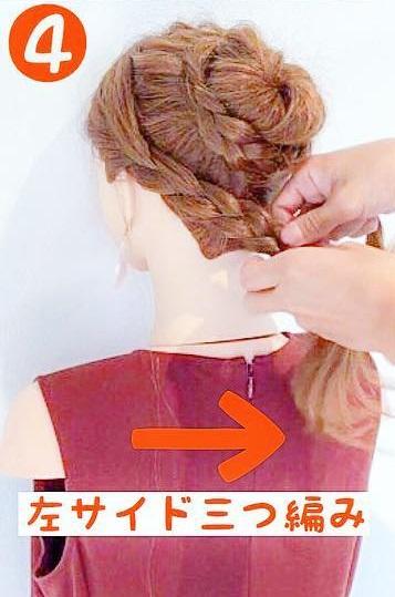 スーパーロングの方必見☆三つ編みが可愛いまとめ髪アレンジ4