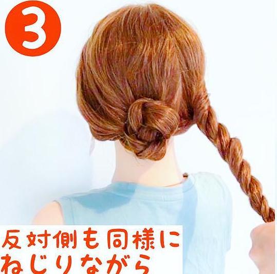 ねじって留めるだけ◎簡単ツインお団子アレンジ3
