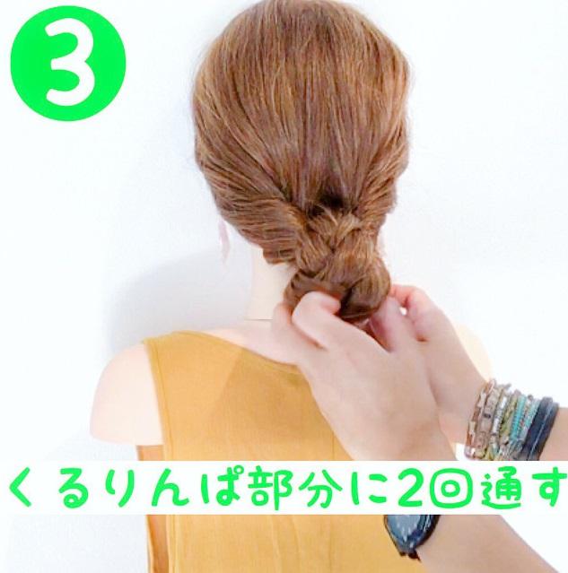 浴衣にも合う!!夏でも涼しげなローシニヨン♡3