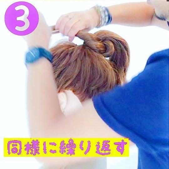 Top Knotで海外の女の子風に♡スラッと身長が高く見えるおだんごアレンジ3