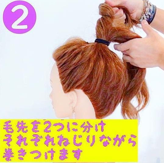 Top Knotで海外の女の子風に♡スラッと身長が高く見えるおだんごアレンジ2