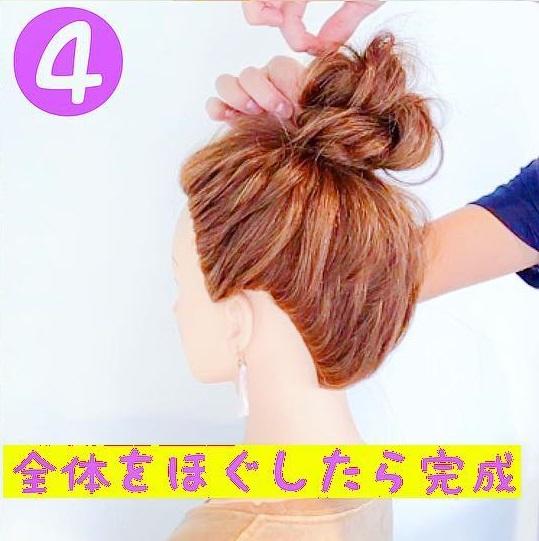Top Knotで海外の女の子風に♡スラッと身長が高く見えるおだんごアレンジ4