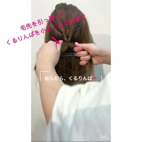 コテが無くても大丈夫◎簡単とびっきりガーリーヘアアレンジ♡ 2