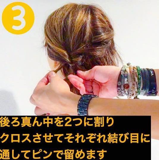 寝癖で出来ちゃう!短めボブさん向けダブルくるりんぱアレンジ☆ -3