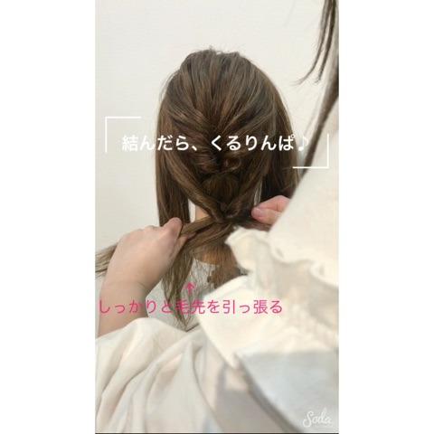 コテが無くても大丈夫◎簡単とびっきりガーリーヘアアレンジ♡ 5