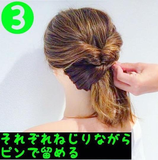 短めヘアさん向け☆大人っぽくなれて時短もできる万能ヘアアレンジ♪ -3