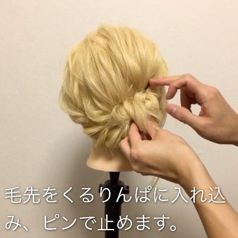 ちょっとしたオシャレヘアに♪サイドで魅せるまとめ髪♡ 5