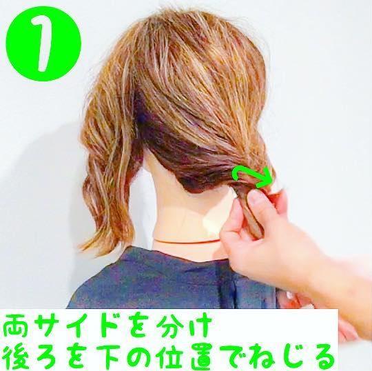 首元すっきり☆マフラーを巻くときにしたボブのまとめ髪アレンジ1