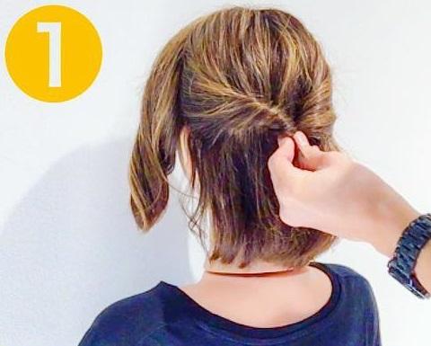 こなれ感のあるスタイルに☆髪が短くてもできちゃう、ねじりアレンジでつくるハーフアップアレンジ1