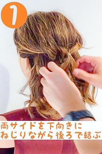 くるりんぱ風で綺麗にまとまる☆ボブ向け簡単まとめ髪アレンジ1