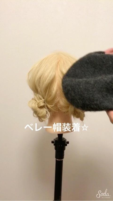 ベレー帽好きさん必見!レトロ可愛いベレー帽アレンジ♪ 7
