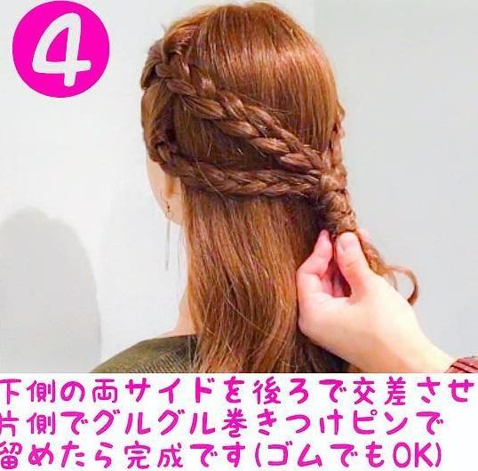 ほぐさない三つ編みで大人っぽく☆個性派ダウンスタイル4
