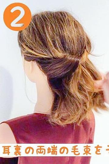 くるりんぱ風で綺麗にまとまる☆ボブ向け簡単まとめ髪アレンジ2