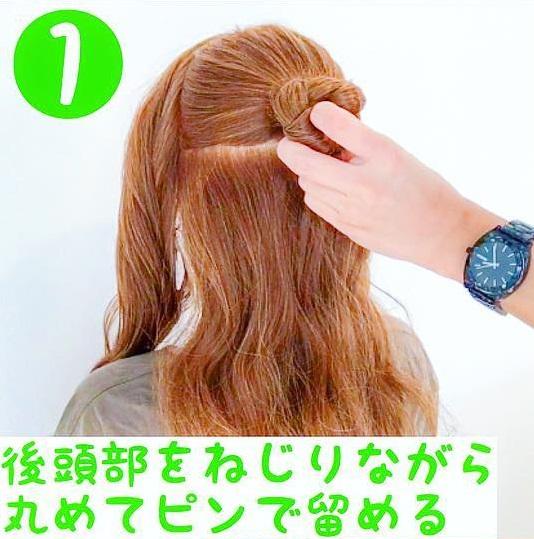 ロングヘアの方必見!髪がすっきりまとまり大人っぽく仕上がるアップスタイル1