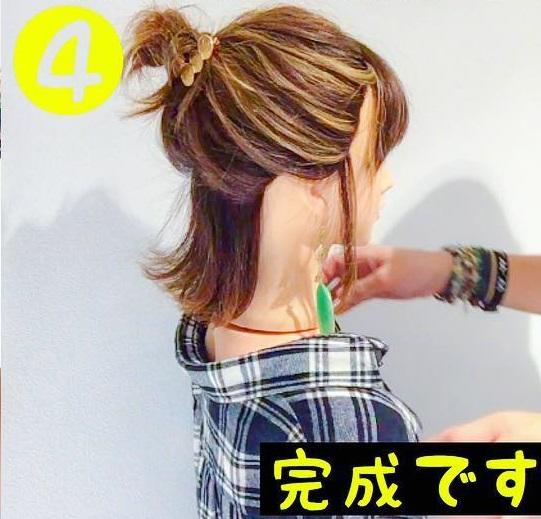 おうちデートの強い味方♡家でも可愛くいたい女子のためのヘアアレンジ4
