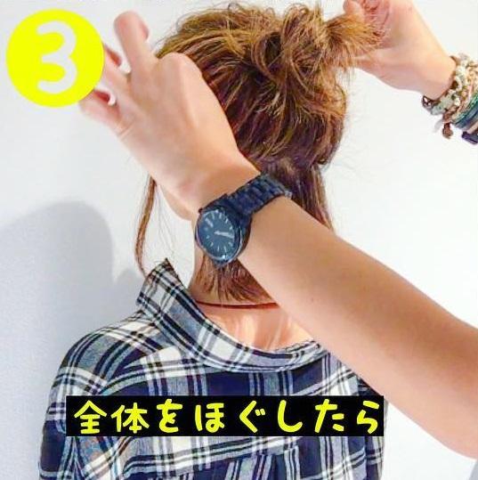 おうちデートの強い味方♡家でも可愛くいたい女子のためのヘアアレンジ3