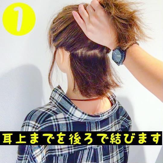 おうちデートの強い味方♡家でも可愛くいたい女子のためのヘアアレンジ1
