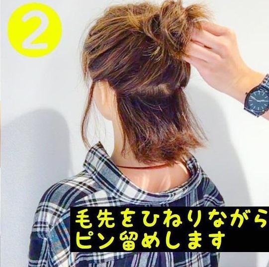 おうちデートの強い味方♡家でも可愛くいたい女子のためのヘアアレンジ2