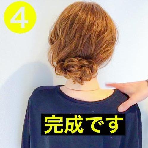 シンプル×おしゃれ☆オトナ女子におすすめの、裏編みでつくるまとめ髪アレンジtop