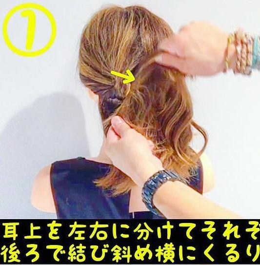 横くるりんぱで時短ヘア☆学生におすすめな超簡単ボブアレんじ1