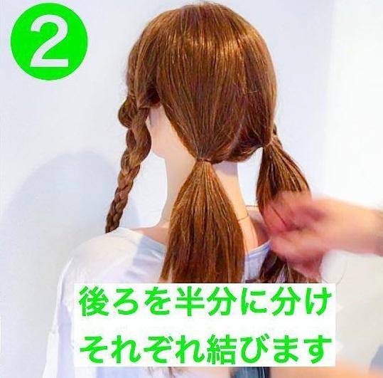 ツインテールに一工夫でオシャレに☆簡単に出来るキッズアレンジ2