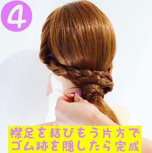 暑い日はこれで決まり☆顔と首回りすっきりの三つ編みポニーテール4